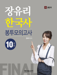 장유리 한국사 Final 봉투모의고사(10회분)