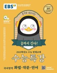 EBS 수능특강 고등 국어영역 화법 작문 언어(2020)(2021 수능대비)