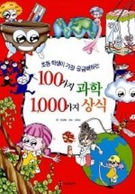 초등학생이 가장 궁금해하는 100가지 과학 1000가지 상식