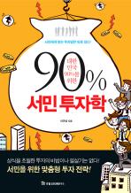 대한민국 90%를 위한 서민 투자학