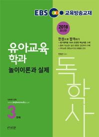 EBS 놀이이론과 실제(독학사 유아교육학과 3단계)(2018)