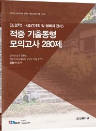 조경학 조경계획 및 생태계 관리 적중 기출동형 모의고사 280제(2020)