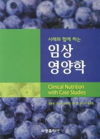 사례와 함께 하는 임상 영양학