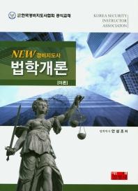 New 법학개론: 이론(경비지도사)