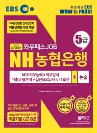 NH농협은행 5급 NCS직무능력+직무상식+기출유형분석+실전모의고사4+1회분+논술(2020)