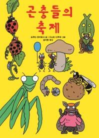 곤충들의 축제