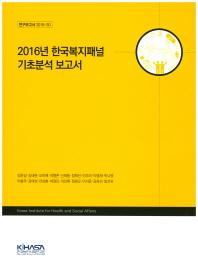 2016년 한국복지패널 기초분석 보고서