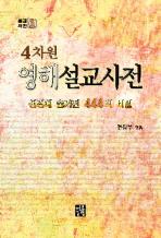 영해설교사전(4차원)