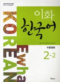 이화 한국어 2-2(중국어판)