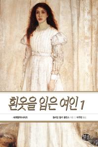흰옷을 입은 여인. 1