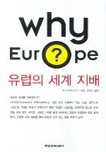 유럽의 세계 지배(WHY EUROPE)