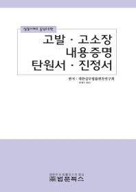실질사례로 중심으로한 고발 고소장 내용증명 탄원서 진정서