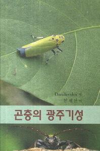 곤충의 광주기성
