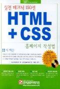 HTML+CSS 홈페이지 작성법(CD-ROM 1장 포함)