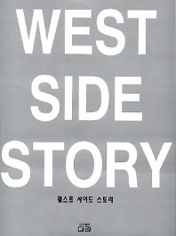 웨스트 사이드 스토리