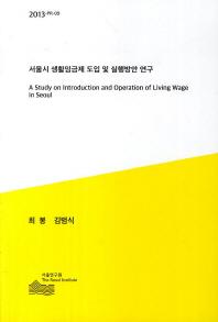 서울시 생활임금제 도입 및 실행방안 연구
