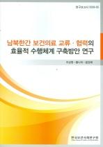남북한간 보건의료 교류 협력의 효율적 수행체계 구축방안 연구