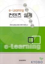 e-LEARNING 컨텐츠 설계