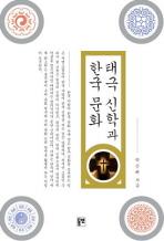 태극신학과 한국문화