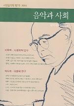 음악과 사회(서양음악학 제7호)(2004)