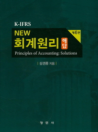 New K-IFRS 회계원리 해답