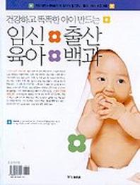 건강하고 똑똑한 아이만드는 임신출산 육아백과
