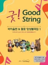 굿! 바이올린 & 첼로 앙상블곡집. 1