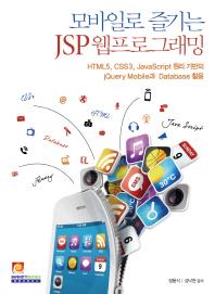 모바일로 즐기는 JSP 웹프로그래밍