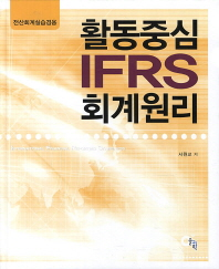 활동중심 IFRS 회계원리