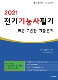 전기기능사 필기 최근 7년간 기출문제(2021)