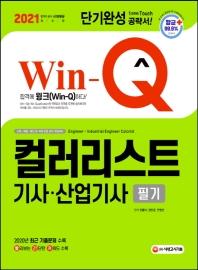 Win-Q 컬러리스트기사ㆍ산업기사 필기 단기완성(2021)