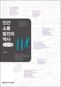 인간 소통 발전의 역사(큰글씨책)