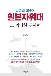 김경민 교수의 일본자위대 그 막강한 군사력