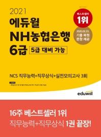 에듀윌 NH농협은행 6급(5급 대비 가능) NCS 직무능력+직무상식+실전모의고사 3회(2021)