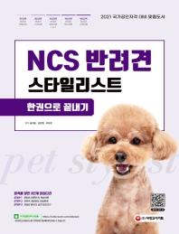 2021 NCS 반려견스타일리스트 한권으로 끝내기