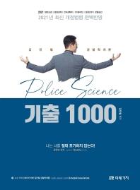 김민철 경찰학개론 기출 1000(2021)
