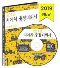 지게차 중장비회사 주소록(2019)(CD)