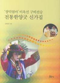 '장덕엄마' 이옥선 구비전승 전통한양굿 신가집