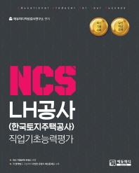 NCS LH공사(한국토지주택공사) 직업기초능력평가