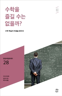 수학을 즐길 수는 없을까?