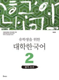 유학생을 위한 대학한국어. 2: 읽기 쓰기