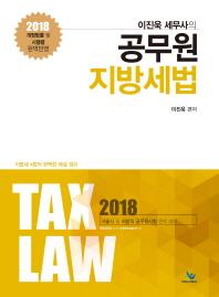 이진욱 세무사의 공무원 지방세법(2018)