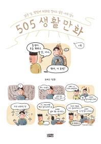 505 생활만화. 2