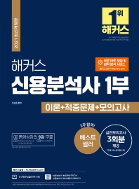 2021 해커스 신용분석사 1부 이론+적중문제+모의고사