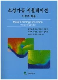 소성가공 시뮬레이션 이론과 활용
