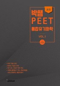 박쌤 PEET 통합유기화학 vol. 1