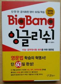BigBang 잉글리쉬
