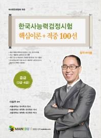 한국사능력검정시험 핵심이론 + 적중 100선(중급 3급 4급)