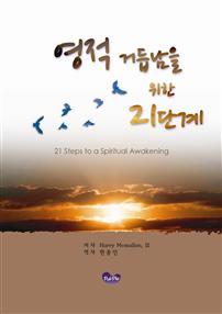 영적 거듭남을 위한 21단계
