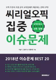 씨리얼 오픽 이슈문제 집중 BEST 20